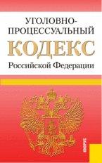Уголовно-процессуальный кодекс Российской Федерации (на 25.09.12)