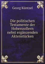 Die politischen Testamente der Hohenzollern nebst ergnzenden Aktenstcken