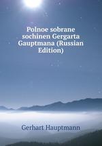 Polnoe sobrane sochinen Gergarta Gauptmana (Russian Edition)