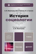 История социологии. Учебник для бакалавров