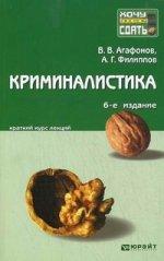 Криминалистика 6-е изд., пер. и доп. конспект лекций