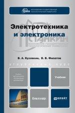 Электротехника и электроника. учебник для бакалавров