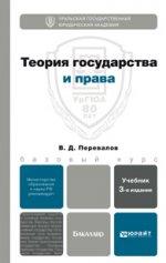Теория государства и права 3-е изд., испр. и доп. учебник для бакалавров