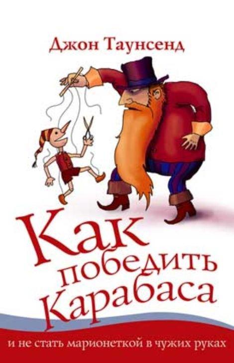 Как победить Карабаса