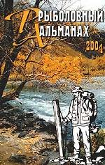 Рыболовный альманах-2004