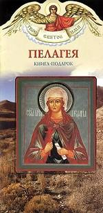 Пелагея. Книга-подарок