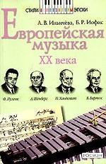 Европейская музыка ХХ века