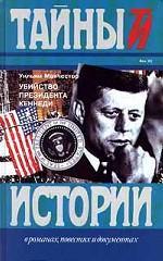 Убийство президента Кеннеди