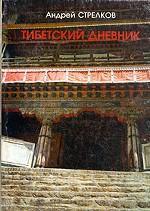 Тибетский дневник