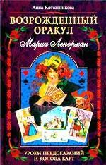 Возрожденный оракул Марии Ленорман. Уроки предсказаний и колода карт