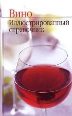 Вино. Иллюстрированный справочник