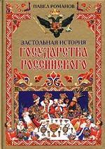 Застольная история государства Российского