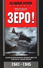 Зеро! История боев военно-воздушных сил Японии на Тихом океане 1941-1945 гг