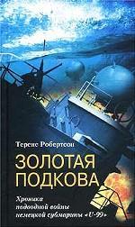 Золотая подкова. Хроника подводной войны немецкой субмарины `U-99`