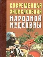 Современная энциклопедия народной медицины. Лечебное питание