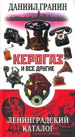 Керогаз и все другие. Ленинградский каталог
