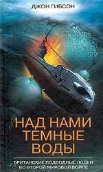 Над нами темные воды Британские подводные лодки