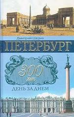 Петербург 300 лет день за днем