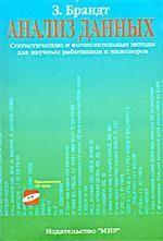 Анализ данных. Статические и вычислительные методы для научных работников и инженеров