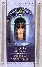 Обложка книги Призрак Белой Дамы