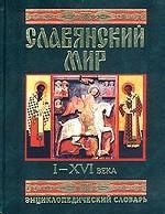 Славянский мир I-XVI века. Энциклопедический словарь