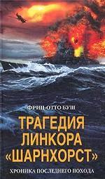 """Трагедия линкора """"Шарнхорст"""". Хроника последнего похода"""
