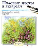 Полевые цветы в акварели. Учимся рисовать красиво