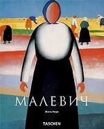 Казимир Малевич. 1878 - 1935. И супрематизм