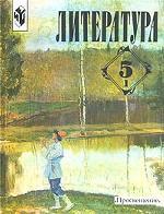 Литература. 5 класс. Часть I
