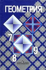 Геометрия, 7-9 класс