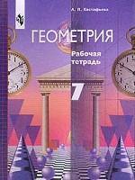 Геометрия, 7 класс
