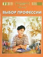 Энциклопедия для детей. Выбор профессии