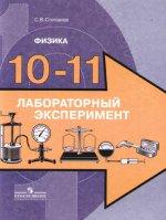 Физика 10-11 класс. Лабораторный эксперимент. Книга для учащихся