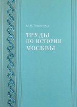 Труды по истории Москвы
