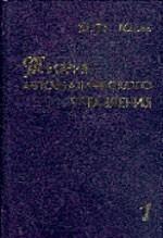 Теория автоматического уравнения Том 1. Линейные системы