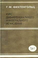 Курс дифференциального и интегрального исчисления. Том 1