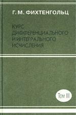 Курс дифференциального и интегрального исчисления в 3-х томах