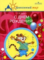 С днем рождения: сценарии вечеров и развлечений: книга для воспитателя и музыкального руководителя детского сада