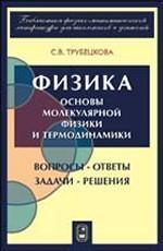 Физика. Основы молекулярной физики и термодинамики. Вопрсы-ответы, задачи-решения