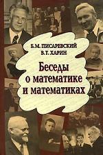 Беседы о математике и математиках. (Колмогоров А.Н., Соболев С.Л., Тихонов А.Н.)