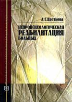 Нейропсихологическая реабилитация больных. Речь и интеллектуальная деятельность. 2-е издание