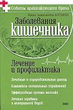 Заболевания кишечника. Лечение и профилактика