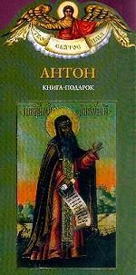 Антон. Книга-подарок