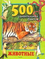 500 удивительных фактов: Животные
