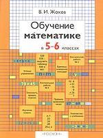 Обучение математике в 5-6 классах. Книга для учителя