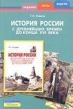 История России с древнейших времен до конца XVI века. Задания, тесты, задачи