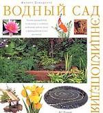 Водный сад. Энциклопедия