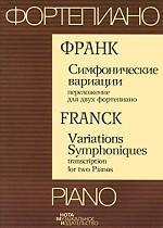 Симфонические вариации. Переложение для двух фортепиано