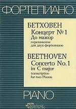 Бетховен. Концерт №1. До мажор. Переложение для двух фортепиано