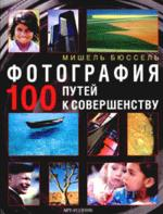 Фотография: 100 путей к совершенству